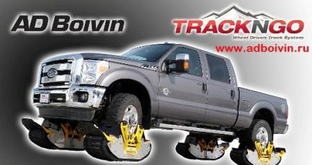 Track N Go Ford 540-286-1