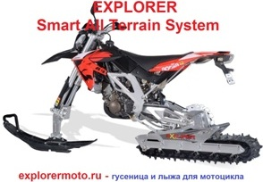 EXPLORER – Гусеница и лыжа для мотоцикла